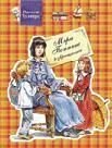 Трэверс П. - Мэри Поппинс возвращается обложка книги