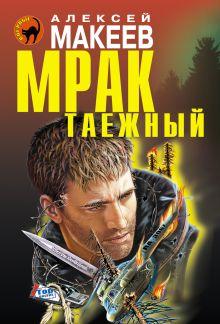 Макеев А.В. - Мрак таежный обложка книги