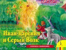 - Иван Царевич и серый волк(панорамка) обложка книги