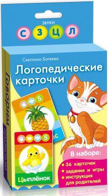 - Логопедические карточки (кошка) обложка книги