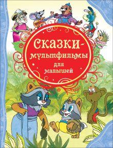 - Сказки-мультфильмы для малышей (ВЛС) обложка книги