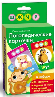 С. Батяева - Логопедические карточки (обезьянка) обложка книги