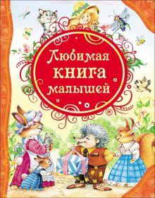 - Любимая книга малышей (ВЛС) обложка книги