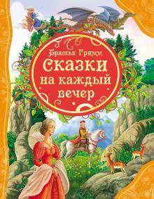 - Сказки на каждый вечер Братья Гримм (ВЛС) обложка книги