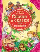 Стихи и сказки для малышей Чуковский К. (ВЛС)