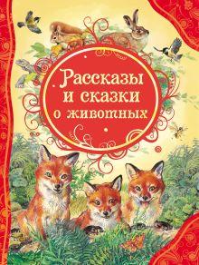 - Рассказы и сказки о животных (ВЛС) обложка книги