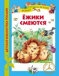 Ежики смеются (ДБР) Чуковский К.