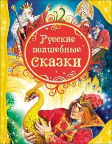 - Русские волшебные сказки (ВЛС) обложка книги