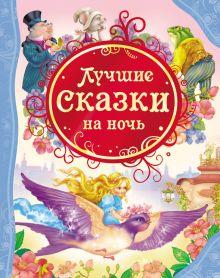 - Лучшие сказки на ночь (ВЛС) обложка книги