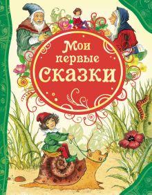 - Мои первые сказки (ВЛС) обложка книги
