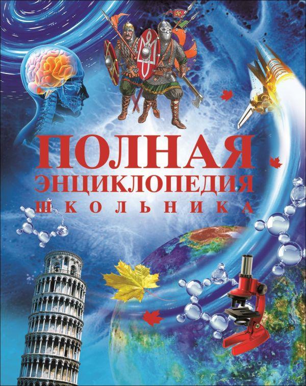 Полная энциклопедия школьника