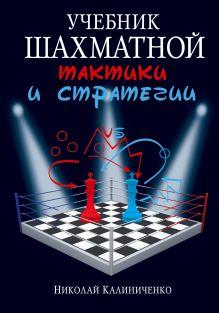 Калиниченко Н. - Учебник шахматной тактики и стратегии обложка книги