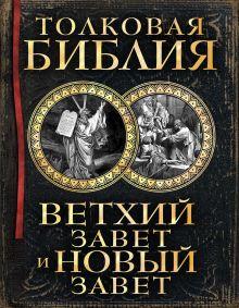 Лопухин А.П. - Толковая Библия: Ветхий Завет и Новый Завет обложка книги