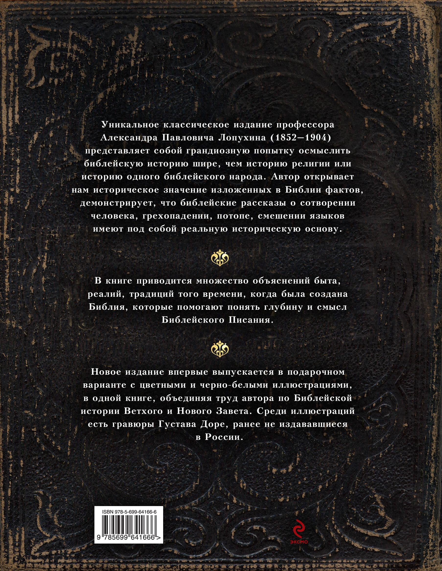 Черная библия новый заве 8 фотография
