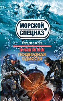 Зверев С.И. - Боцман. Подводная одиссея обложка книги