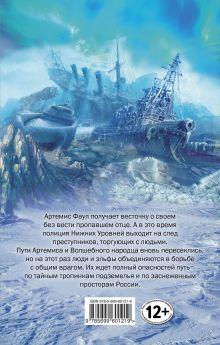 Обложка сзади Артемис Фаул. Миссия в Арктику Йон Колфер