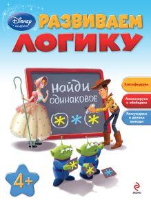 - Развиваем логику: для детей от 4 лет обложка книги