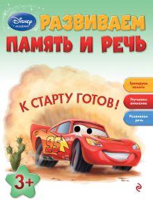 - Развиваем память и речь: для детей от 3 лет обложка книги
