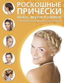- Роскошные прически из кос, жгутов и узелков обложка книги