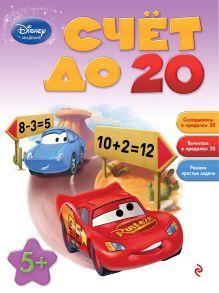 - Счёт до 20: для детей от 5 лет обложка книги