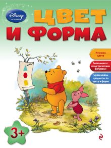 - Цвет и форма: для детей от 3 лет обложка книги