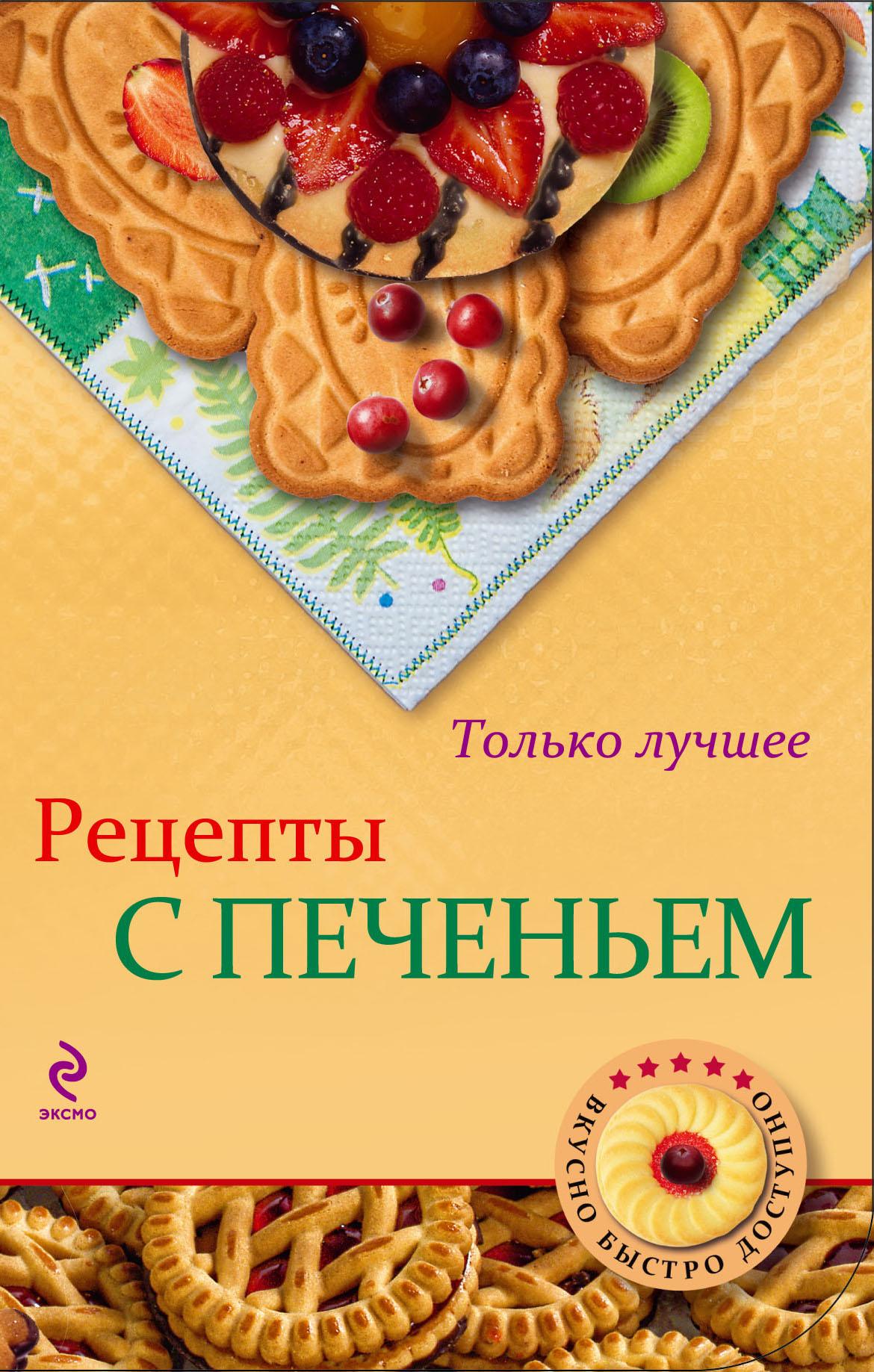 Рецепты с печеньем ( Савинова Н.А., Серебрякова Н.Э.  )
