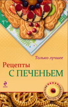 Савинова Н.А., Серебрякова Н.Э. - Рецепты с печеньем обложка книги