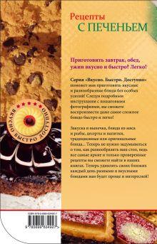 Обложка сзади Рецепты с печеньем