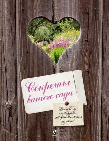 - Секреты вашего сада обложка книги