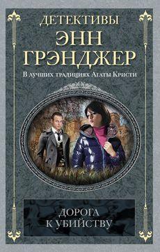 Дорога к убийству: детективный роман. Грэнджер Э. Грэнджер Э.