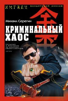Серегин М.Г. - Криминальный хаос обложка книги