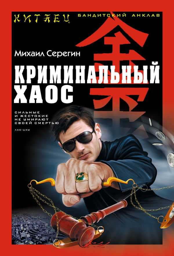 Криминальный хаос Серегин М.Г.