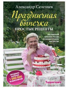 Селезнев А.А. - Праздничная выпечка. Простые рецепты обложка книги