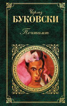 Почтамт обложка книги