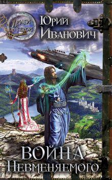 Война невменяемого обложка книги