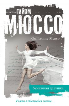 Обложка Бумажная девушка Гийом Мюссо
