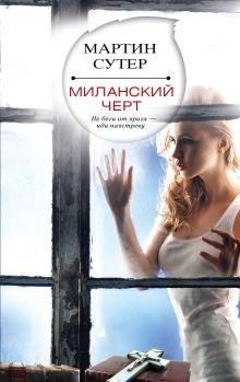Сутер М. - Миланский черт обложка книги