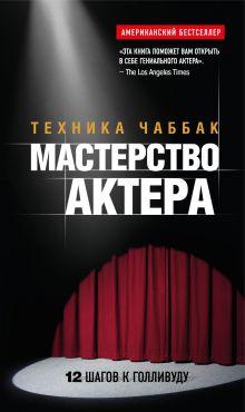 Обложка Мастерство актера: Техника Чаббак Ивана Чаббак