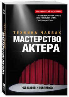 Чаббак И. - Мастерство актера: Техника Чаббак обложка книги