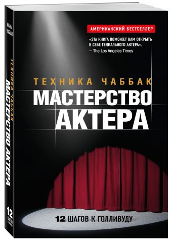 Мастерство актера: Техника Чаббак Чаббак И.