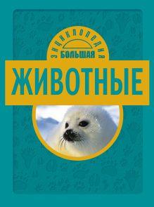 Джудичи К., Каневаро С., Ратто С. - 10+ Животные обложка книги