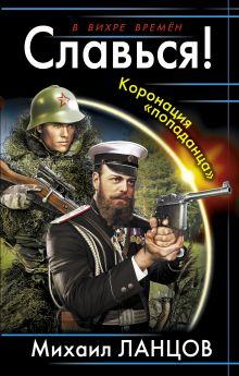 Ланцов М. - Славься! Коронация «попаданца» обложка книги