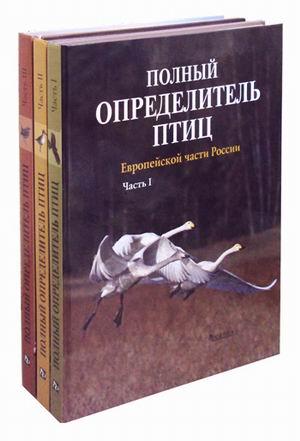 Полный определитель птиц европейской части России (комплект в 3-х частях) Калякин М.В. и др.