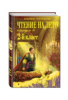 - Чтение на лето. Переходим во 2-й класс. 3-е изд., испр. и перераб. обложка книги