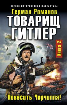 Романов Г.И. - Товарищ Гитлер. Книга 2. Повесить Черчилля! обложка книги