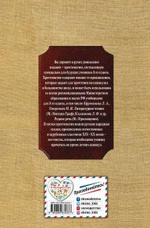 Обложка сзади Чтение на лето. Переходим в 3-й кл. 4-е изд., испр. и перераб.