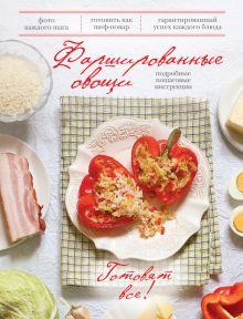 Фаршированные овощи (книга+ кулинарная бумага Saga)