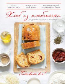 - Хлеб из хлебопечки (книга+Кулинарная бумага Saga) обложка книги