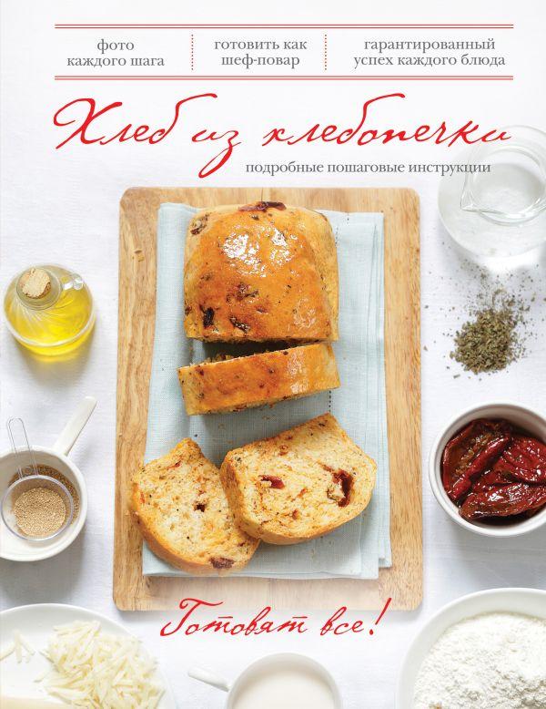 Хлеб из хлебопечки (книга+Кулинарная бумага Saga)