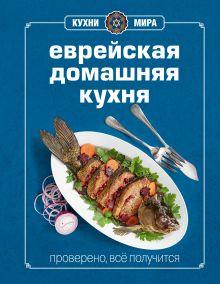 - Книга Гастронома Еврейская домашняя кухня (книга+ кулинарная бумага Saga) обложка книги